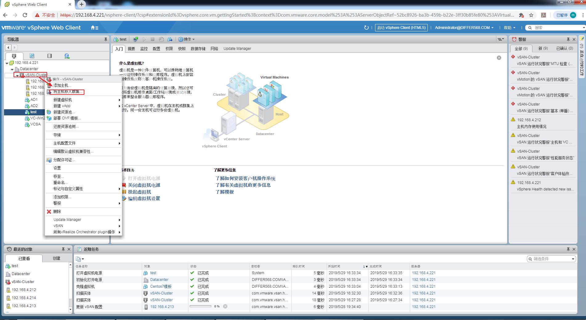 "vSphere Web Client 添加主机进VSAN集群时""SAN 主机移至目标群集: vSAN 群集的 UUID 不匹配""报错"